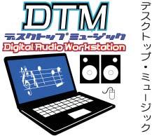 DTM(デスクトップミュージック)